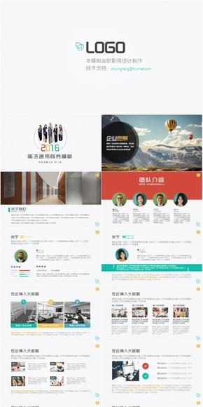 2016简洁通用商务PPT模板-图片版