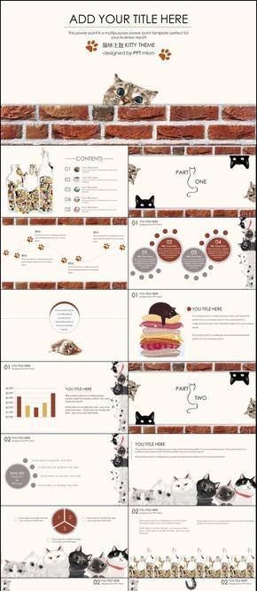 猫咪宠物可爱趣味俏皮幽默产品介绍个人总结商务汇报教师公开课上半年工作总结