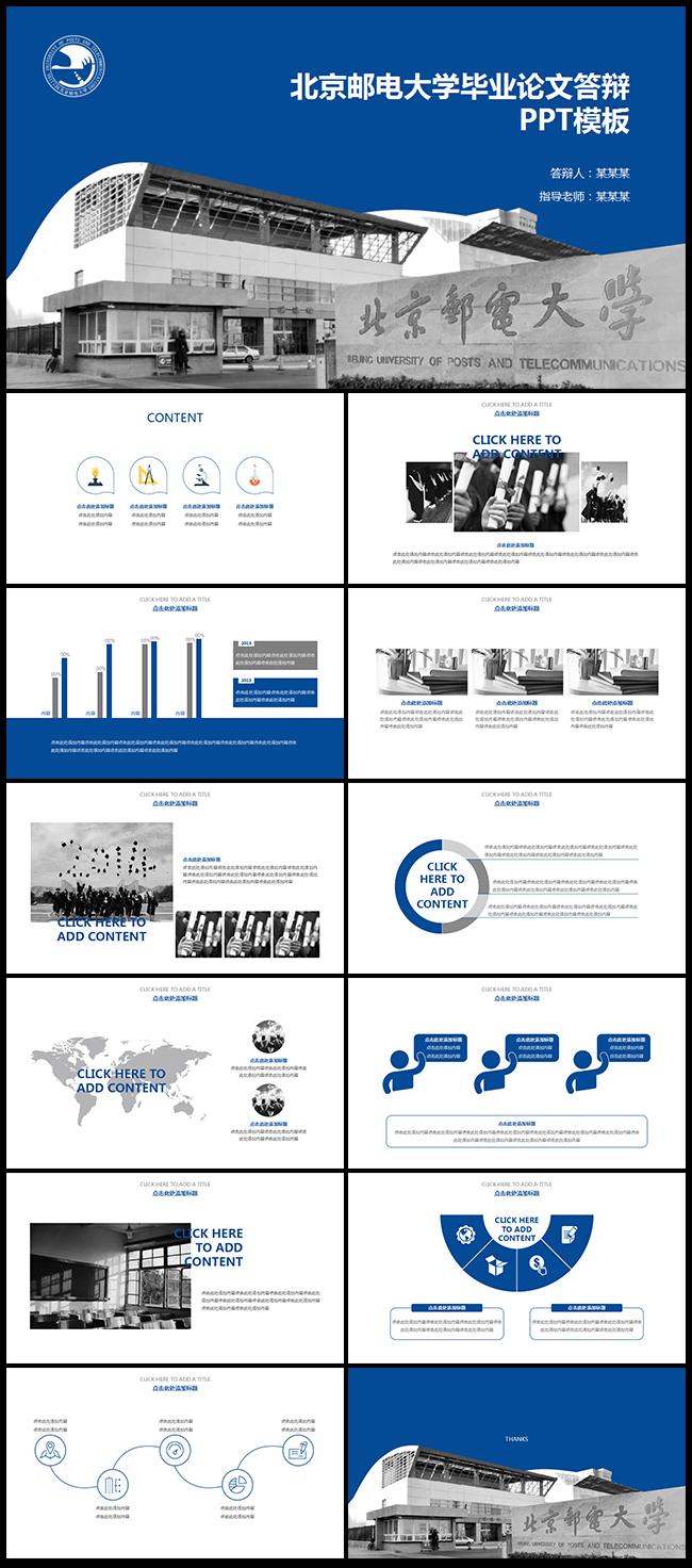 北京邮电大学 毕业设计论文答辩精美框架式ppt模板