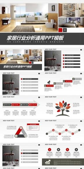 红色扁平化家具家居行业分析融资通用PPT模板