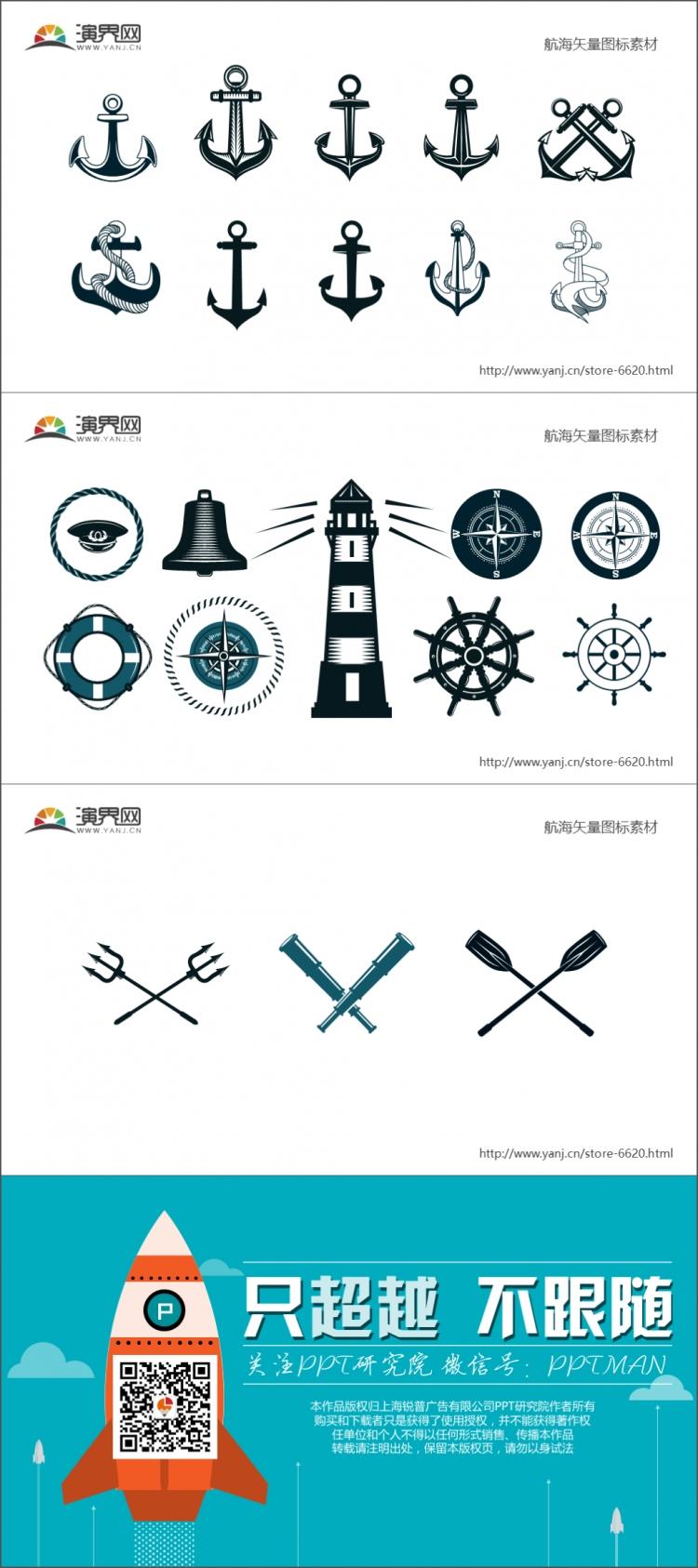 航海矢量图标素材,圣诞节矢量图标素材
