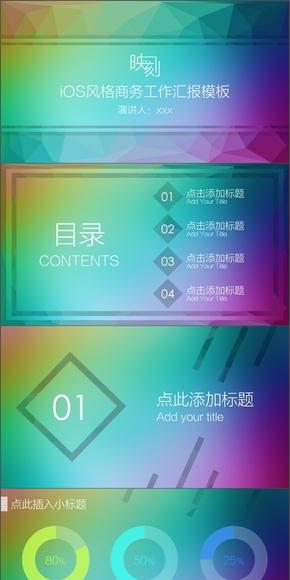 【映刻】【入群作业】iOS风炫彩汇报模板