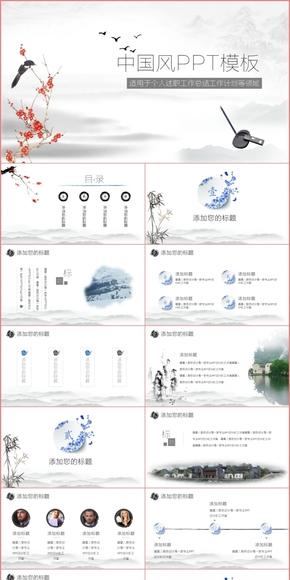 【中国风】个人述职公司介绍工作总结个人简历动态模板
