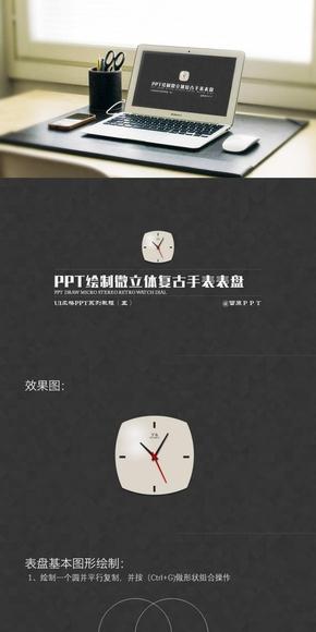 【雪原教程】PPT绘制微立体复古手表表盘