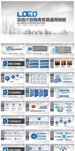 完美框架ppt商业设计