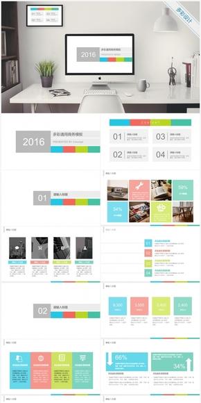 【框架完整】多彩四色通用商务模板