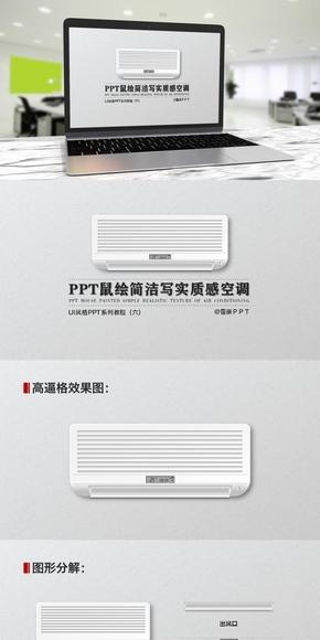 【雪原教程】PPT鼠绘简洁写实质感空调