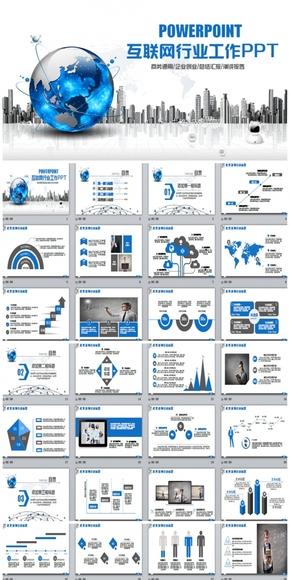 互联网云计算电子商务大数据P2P通用PPT