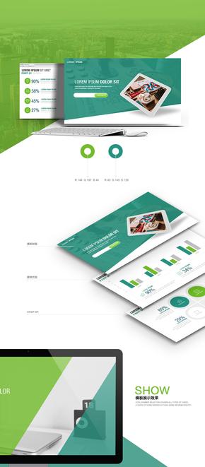 欧式绿宝石系列商务PPT模板