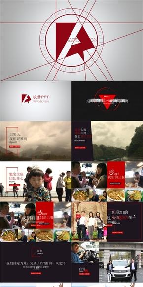 锐普PPT高校公益巡讲-记录路上的点滴(PPT作品)
