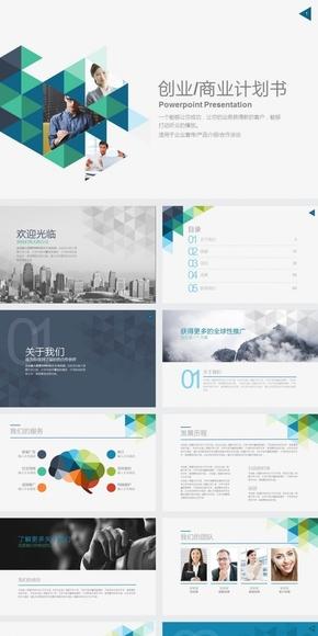 完整框架清新简洁商业计划书公司简介商业合作商务通用PPT模板