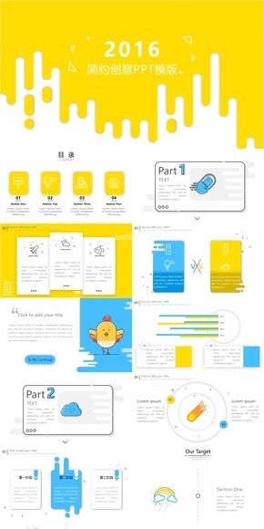 「PANICDAY」黄蓝双色扁平卡通教育风计划总结汇报PPT模版