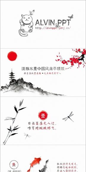古典大气场景式中国风模板