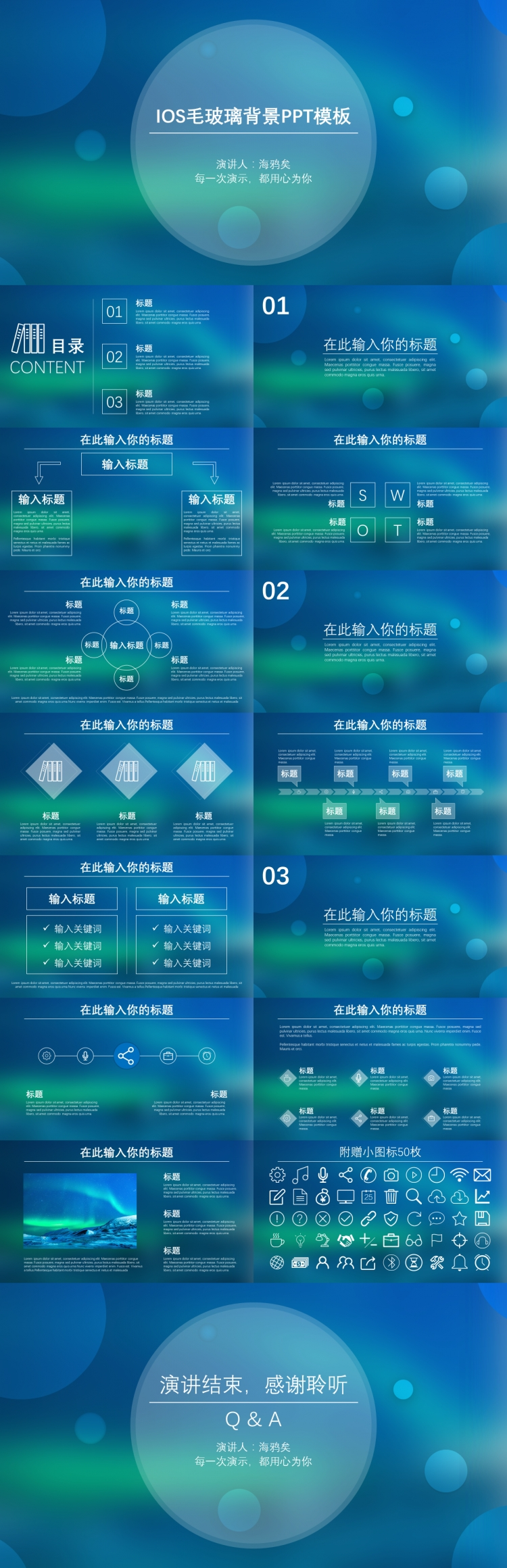 免费【风格】ios毛玻璃模板区分ppt数学小班蓝绿通用前后课后反思图片