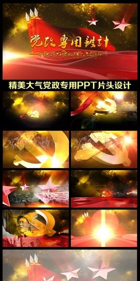 精美震撼党政类PPT视频片头设计