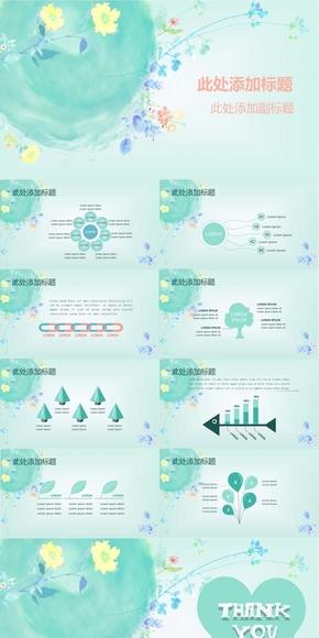 简约小清新商务方案汇报计划总结答辩策划动画PPT模板