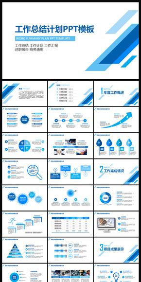 框架完整49页工作总结工作计划年终总结工作汇报PPT模版内容丰富