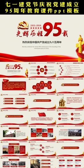 七一建党节庆祝党建成立95周年教育课件ppt模板