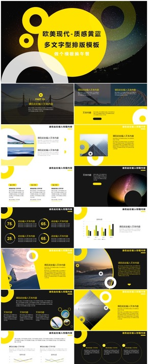 欧美现代-质感黄蓝多文字型排版模板