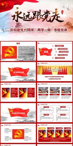 中国风建党95周年两学一做教育培训ppt模板