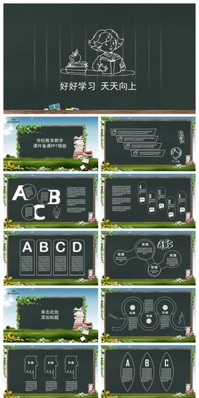 绿色教育动态黑板PPT模板