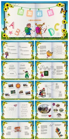 可爱儿童幼儿园教育卡通课件书本PPT模板