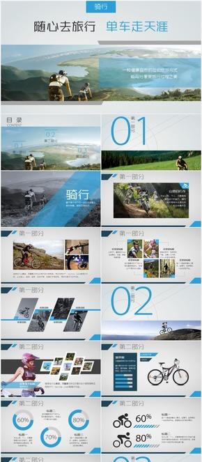 【骑行】山地自行车PPT模板