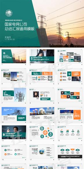 中国国家电网公司 工作总结汇报 行业汇报 企业通用版PPT模板