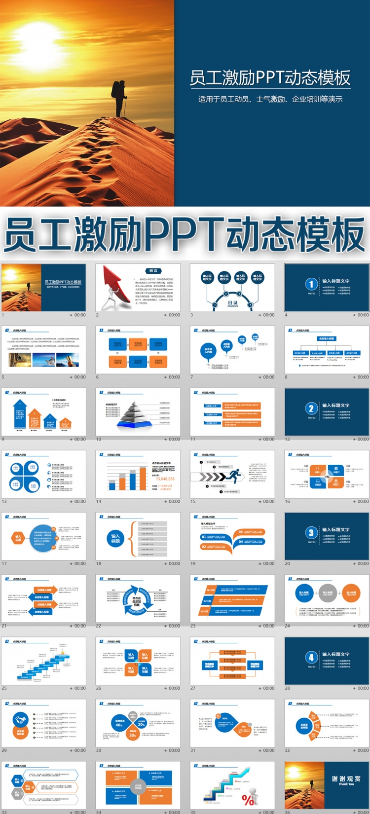"""免费ppt模板员工激励PPT动态模板模板ppt下载"""""""