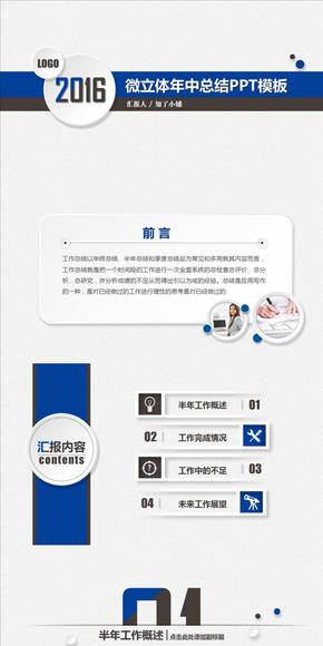 蓝色微立体PPT模板(工作汇报/工作总结/年中总结/年终汇报/年终汇报/年终总结)