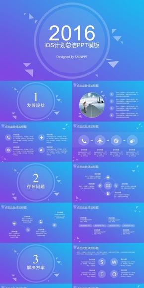 【水木牛出品】iOS计划总结动态PPT模板【简约蓝色】