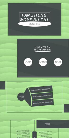 DB3-绿色粒子风财会工作汇报PPT模板@萧牧梵