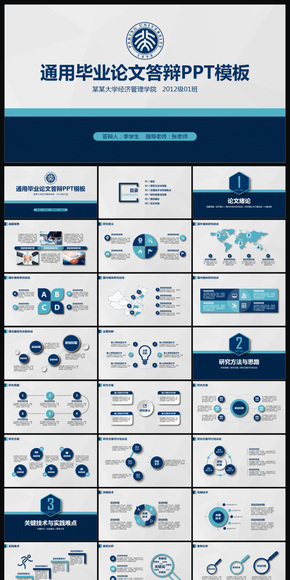 45頁微立體畢業答辯論文答辯畢業論文答辯PPT模板藍色質感低面設計