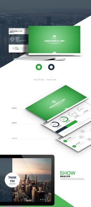 欧式绿宝石系列商务PPT模板2