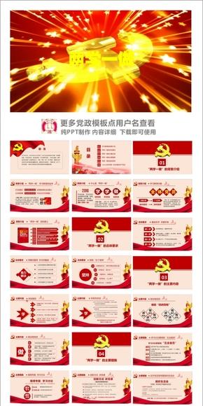 【陈小幺出品】红色完整党政视频片头2016两学一做深入学习PPT课件(完整内容)