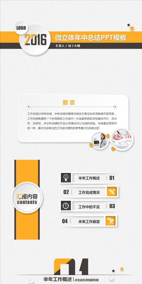 黄黑微立体PPT模板(工作汇报/工作总结/年中总结/年终汇报/年终汇报/年终总结)