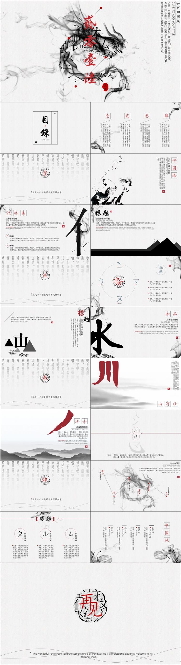 【芃苇】年终总结工作汇报 现代中国风【字言】