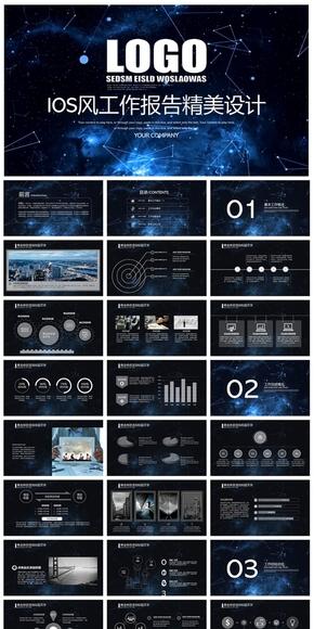 框架完整IOS风企事业总结汇报PPT通用设计