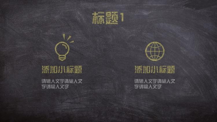 酷炫黑板報粉筆字總結報告ppt模板