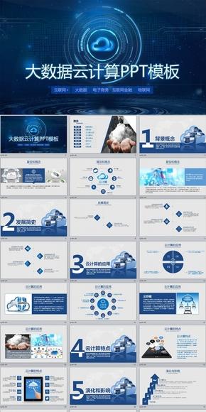 大数据云计算互联网+电子商务蓝色高科技策划书(含视频片头)