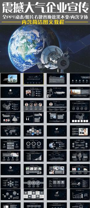 宇宙星空衛星定位大氣企業文化宣傳公司介紹ppt