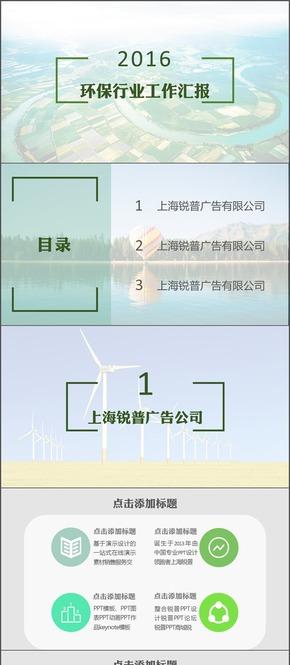 绿色扁平环保工作汇报PPT模板