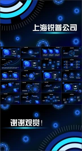 科技蓝PPT模板