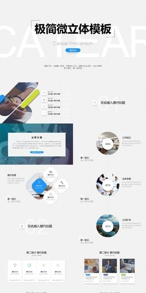 Material Design蓝绿极简质感微立体通用汇报模板