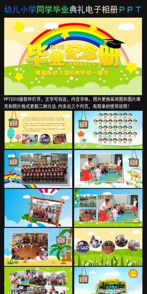 小学幼儿园毕业纪念成长手册