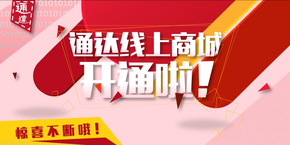 【再晨】商场平面设计首页banner淘宝扁平化风格