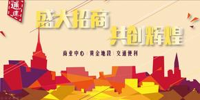【再晨】招商加盟平面设计首页banner扁平化淘宝风