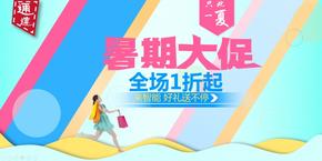 【再晨】促销平面设计首页banner淘宝扁平化风格