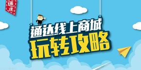 【再晨】促销打折平面设计首页banner设计淘宝风