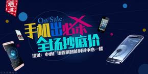 【再晨】手机促销平面设计首页banner淘宝风